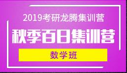 2019考研秋季百日集训-数学班