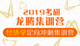 2019考研经济学定向冲刺营(专业课+双科公共课)