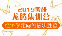 2019考研经济学定向考前决胜营(专业课单科)