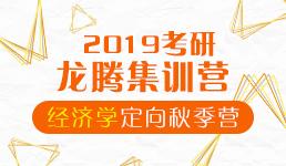 2019考研经济学定向秋季提分营(专业课+双科公共课)
