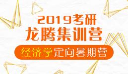 2019考研经济学定向暑期强化营(专业课+单科公共课)