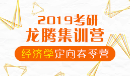 2019考研经济学定向春季基础营(专业课单科)