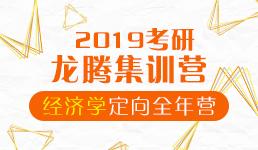 2019考研经济学定向全年集训营(专业课+双科公共课)