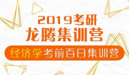 2019考研经济学定向考前百日集训营(专业课单科)