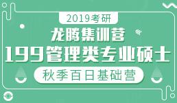2019考研秋季百日集训-199管理类专硕