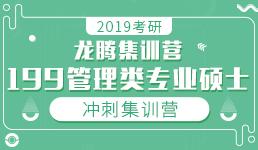 2019考研冲刺集训-199管理类专硕