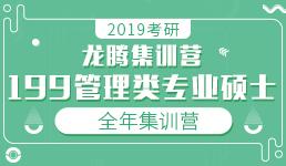 2019考研全年集训营-199管理类专硕