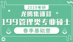 2019考研春季基础营-199管综专硕
