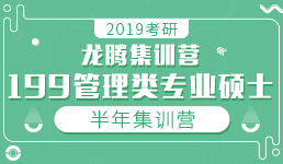 2019考研半年集训-199管理类专硕