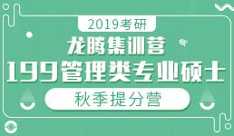 2019考研秋季集训-199管理类专硕