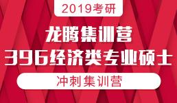 2019考研冲刺集训-396经济类专硕