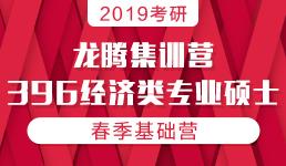 2019考研春季基础营-396经济类专硕