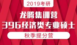 2019考研秋季集训-396经济类专硕