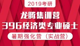 2019考研暑期实战营-396经济类专硕