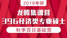 2019考研秋季百日集训-396经济类专硕