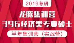 2019考研半年集训-396经济类专硕(含暑期实战营)