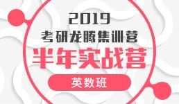2019考研半年集训营-英数班(含暑期实战营)
