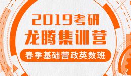 2019考研春季基础营-政英数班