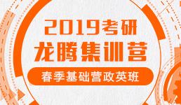 2019考研春季基础营-政英班