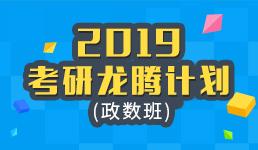2019考研龙腾计划—政治数学班
