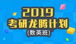 2019考研龙腾计划—英语数学班