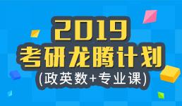 2019考研龙腾计划-全科【含专业课】