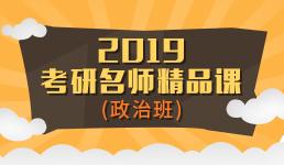 2019考研龙图课程-政治班