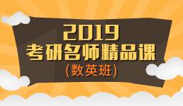 2019考研精品课程—英数班