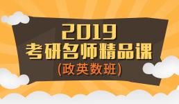2019精品课程—政英数班