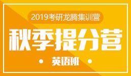 2019考研秋季提分营-英语班