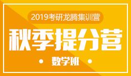 2019考研秋季提分营—数学班