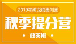 2019考研秋季提分营-政英班