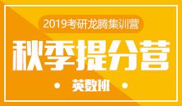 2019考研秋季提分营-英数班