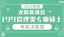 2019考研考前决胜营-199管理类专硕