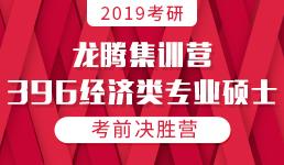 2019考研考前决胜营-396经济类专硕
