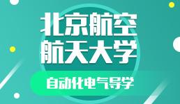北京航空航天大学-自动化电气导学