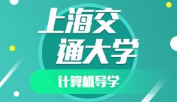 上海交通大学计算机导学