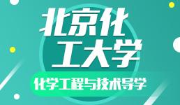 北京化工大学-软件工程与技术导学