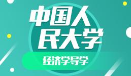 中国人民大学-经济学导学