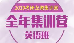 2019考研全年集训营-英语班