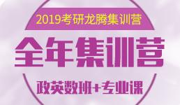 2019考研全年集训营全科(政英数+专业课)