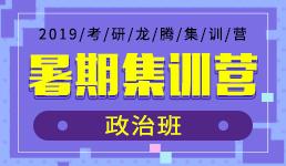 2019考研暑期强化营-政治班