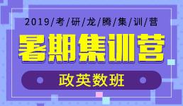 2019考研暑期强化营-政英数班