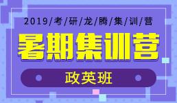 2019考研暑期强化营-政英班