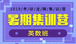 2019考研暑期强化营-英数班