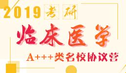 2019考研临床医学A+++类名校协议班