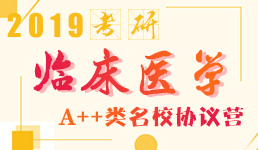 2019考研临床医学A++类名校协议班