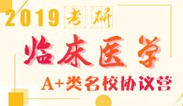 2019考研临床医学A+类名校协议班