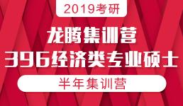 2019考研半年集训-396经济类专硕