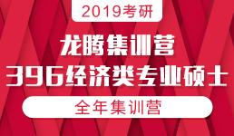 2019考研全年集训-396经济类专硕